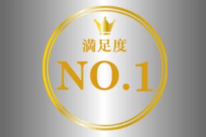300-200No1manzokudo