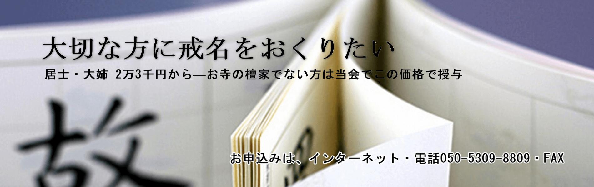 各宗派の戒名を授与―NKS日本生前戒名推進会