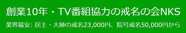 創業10年TV番組協力のNKS日本生前戒名推進会