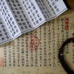 戒名に名前の漢字一字を入れたい